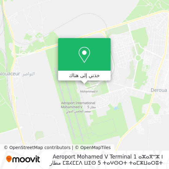خريطة Aeroport Mohamed V Terminal 1 ⴰⵣⴰⴳⵯⵣ ⵏ ⵎⵓⵃⵎⵎⴷ ⵡⵉⵙ 5 ⵜⴰⵖⵙⵔⵜ ⵜⴰⵎⵣⵡⴰⵔⵓⵜ