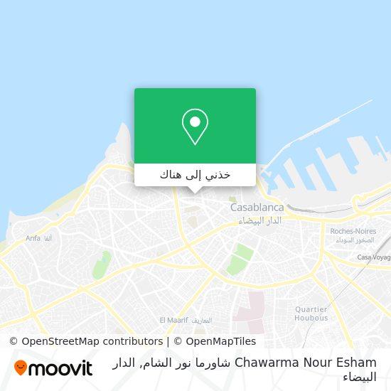 خريطة Chawarma Nour Esham شاورما نور الشام