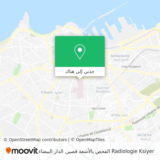 خريطة Radiologie Ksiyer الفحص بالأشعة قصير