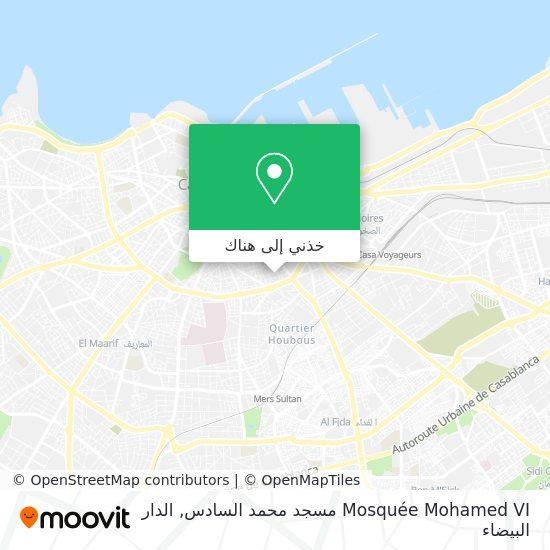 خريطة Mosquée Mohamed VI مسجد محمد السادس
