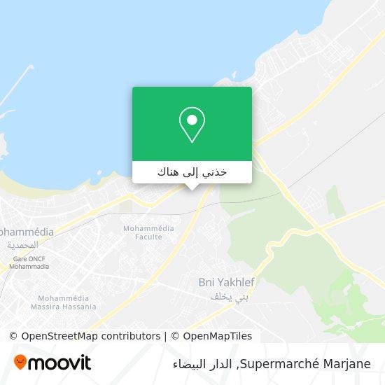 خريطة Supermarché Marjane