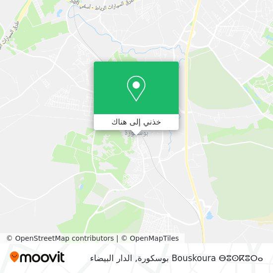 خريطة Bouskoura ⴱⵓⵙⴽⵓⵔⴰ بوسكورة