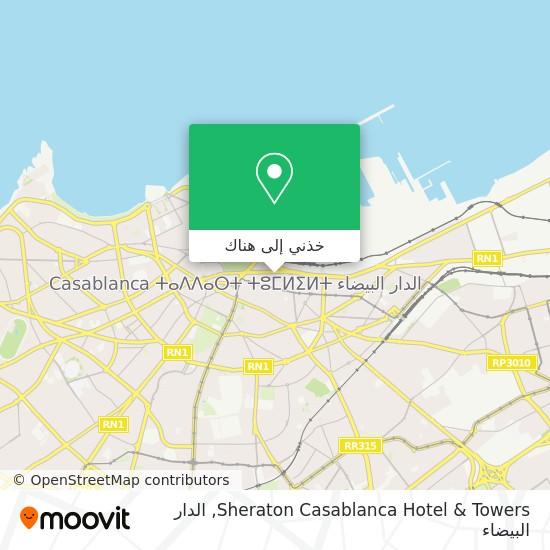 خريطة Sheraton Casablanca Hotel & Towers