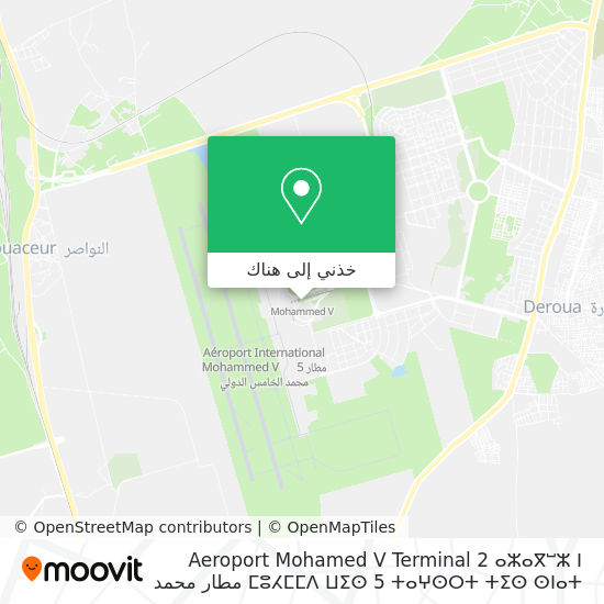 خريطة Aeroport Mohamed V Terminal 2 ⴰⵣⴰⴳⵯⵣ ⵏ ⵎⵓⵃⵎⵎⴷ ⵡⵉⵙ 5 ⵜⴰⵖⵙⵔⵜ ⵜⵉⵙ ⵙⵏⴰⵜ