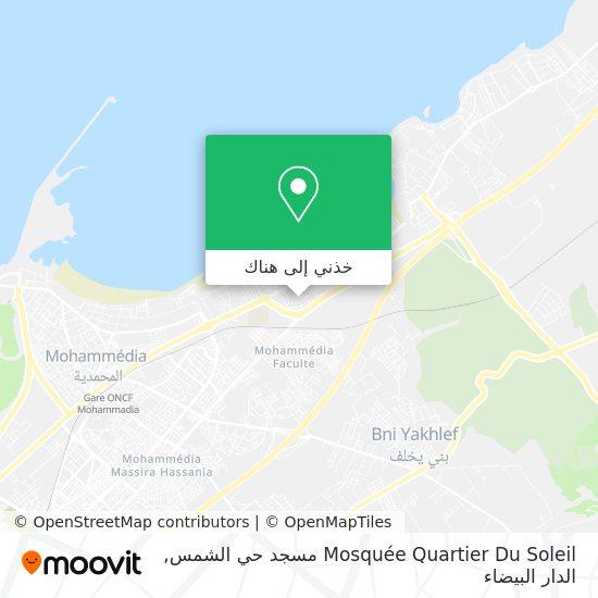 خريطة Mosquée Quartier Du Soleil مسجد حي الشمس