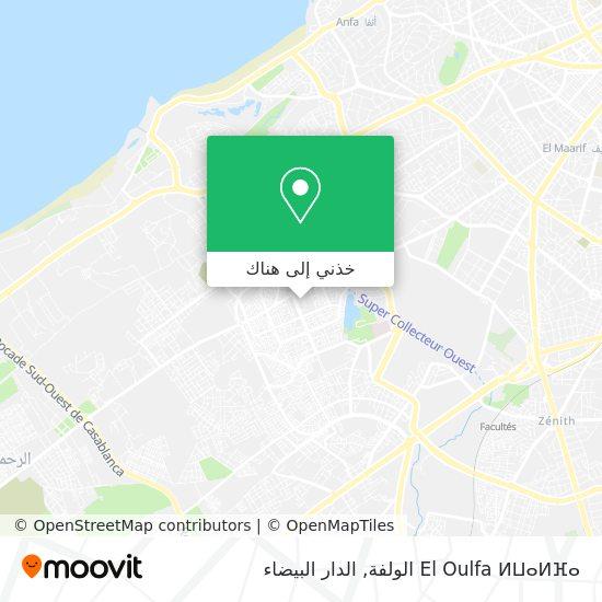 خريطة El Oulfa ⵍⵡⴰⵍⴼⴰ الولفة