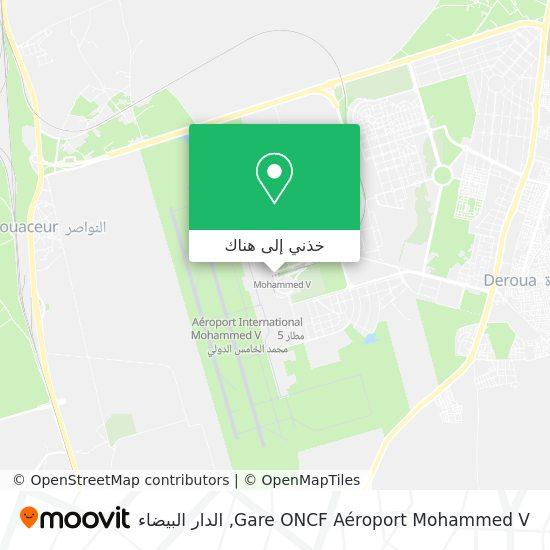 خريطة Gare ONCF Aéroport Mohammed V