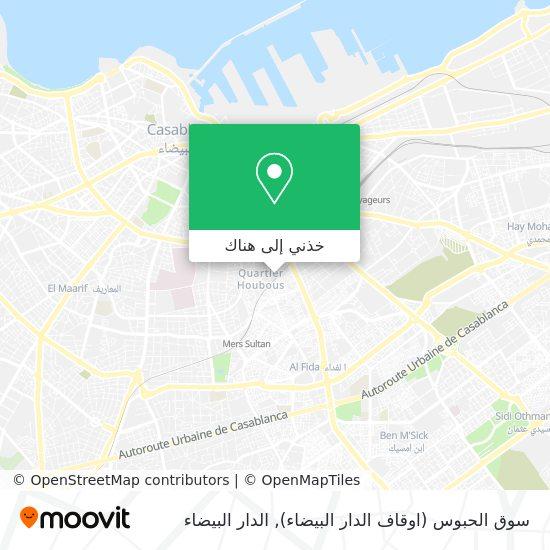 خريطة سوق الحبوس (اوقاف الدار البيضاﺀ)