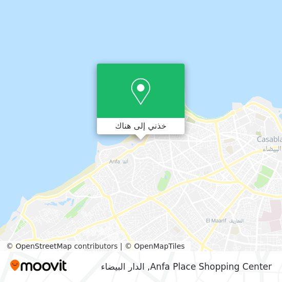 خريطة Anfa Place Shopping Center