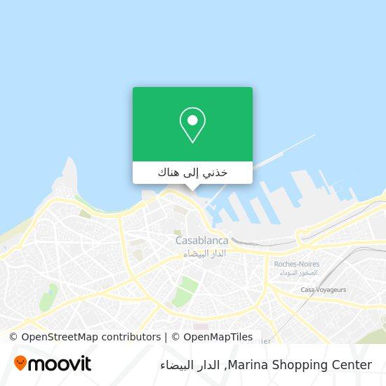 خريطة Marina Shopping Center