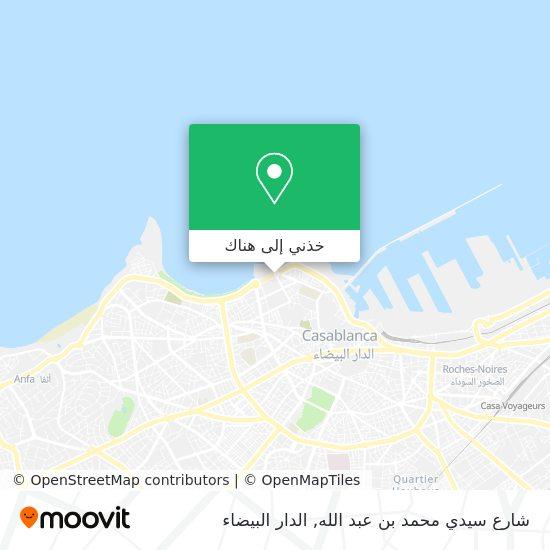 خريطة شارع سيدي محمد بن عبد الله