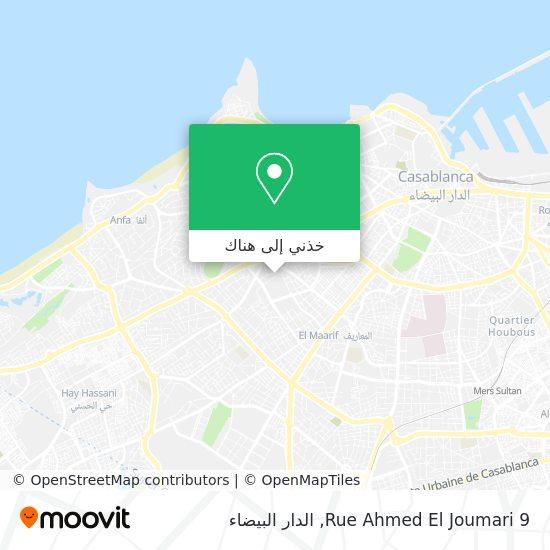 خريطة Rue Ahmed El Joumari 9