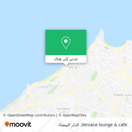 خريطة Versace lounge & cafe