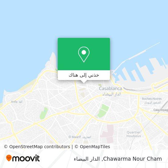 خريطة Chawarma Nour Cham