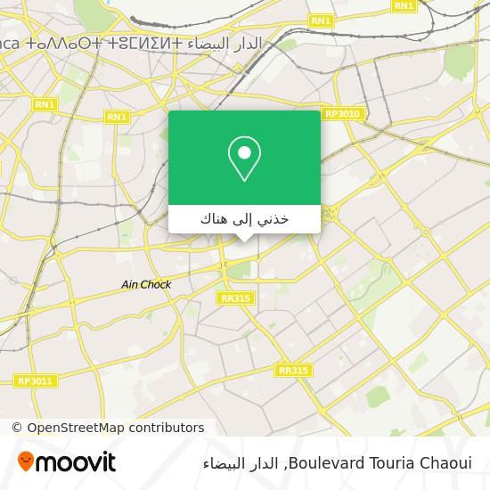 خريطة Boulevard Touria Chaoui