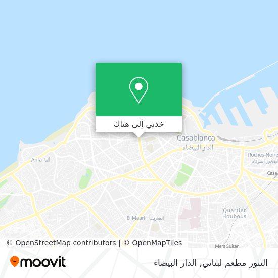 خريطة التنور مطعم لبناني