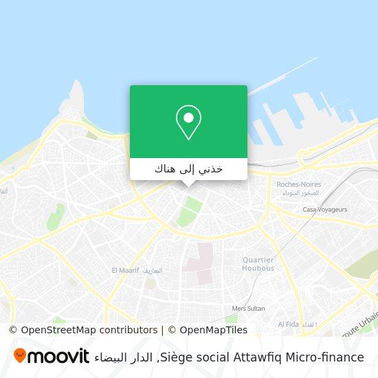 خريطة Siège social Attawfiq Micro-finance