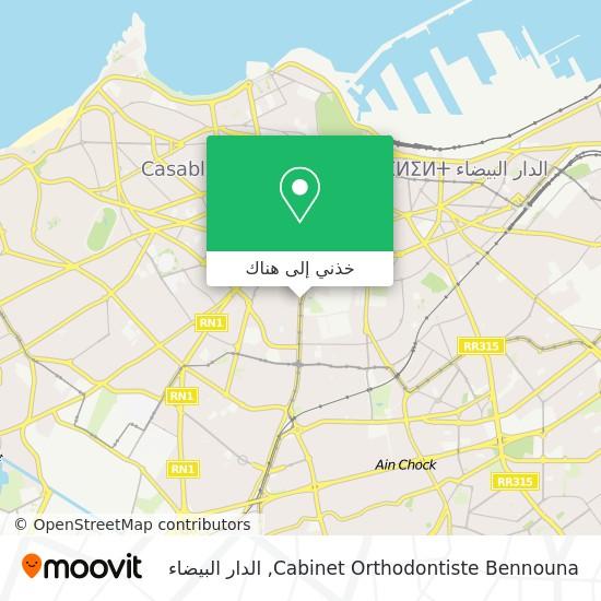 خريطة Cabinet Orthodontiste Bennouna