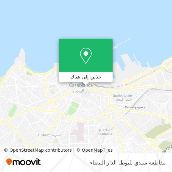 خريطة مقاطعة سيدي بليوط