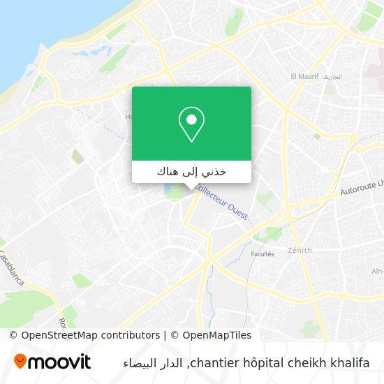 خريطة chantier hôpital cheikh khalifa