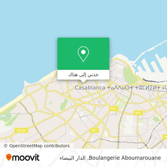 خريطة Boulangerie Aboumarouane