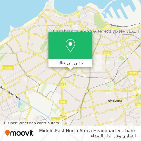 خريطة Middle-East North Africa Headquarter - bank التجاري وفا