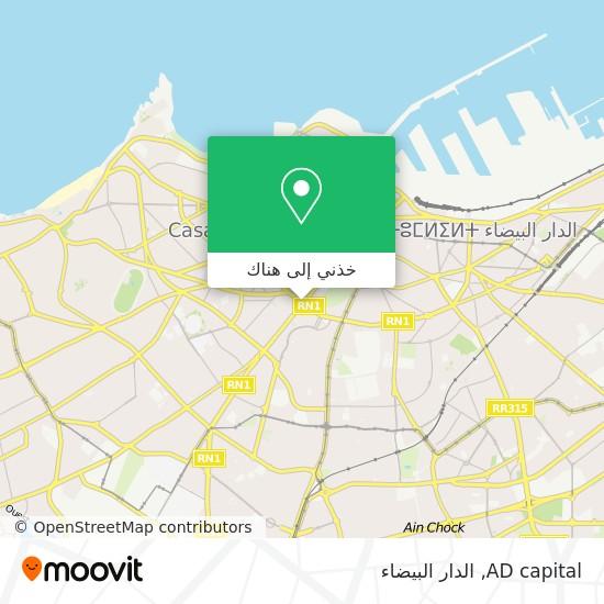 خريطة AD capital