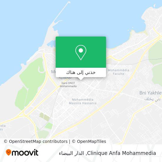 خريطة Clinique Anfa Mohammedia