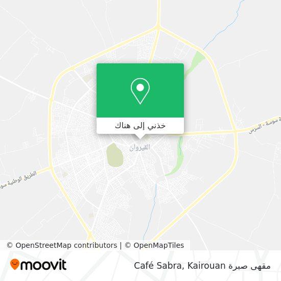 خريطة مقهى صبرة Café Sabra