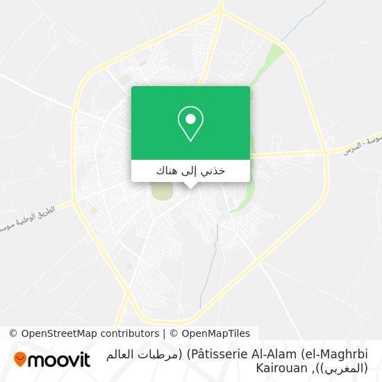 خريطة Pâtisserie Al-Alam (el-Maghrbi) (مرطبات العالم (المغربي))
