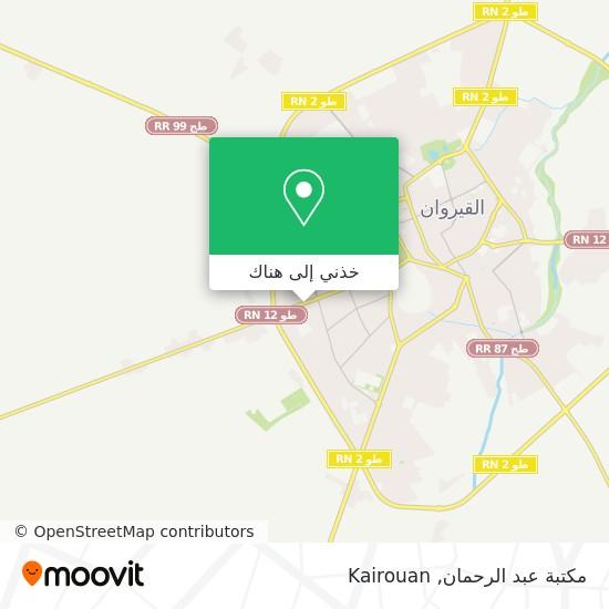 خريطة مكتبة عبد الرحمان