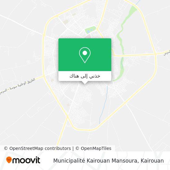خريطة Municipalité Kairouan Mansoura