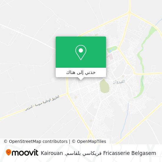 خريطة Fricasserie Belgasem فريكاسي بلقاسم