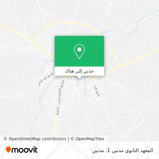 خريطة المعهد الثانوي مدنين ١