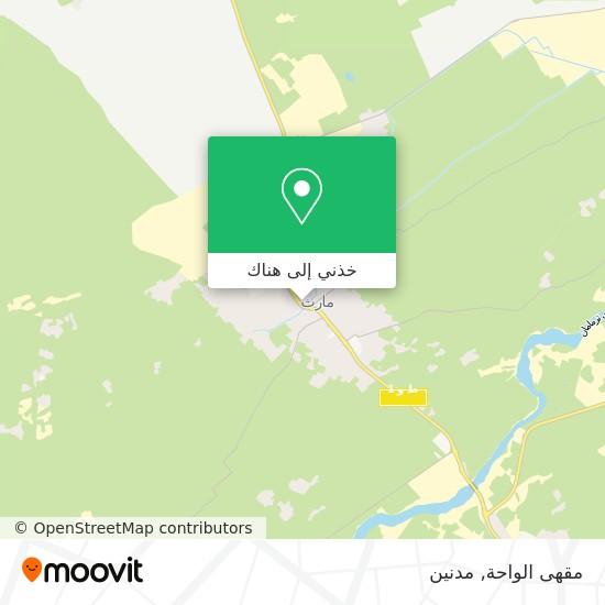 خريطة Café De L'Oasis