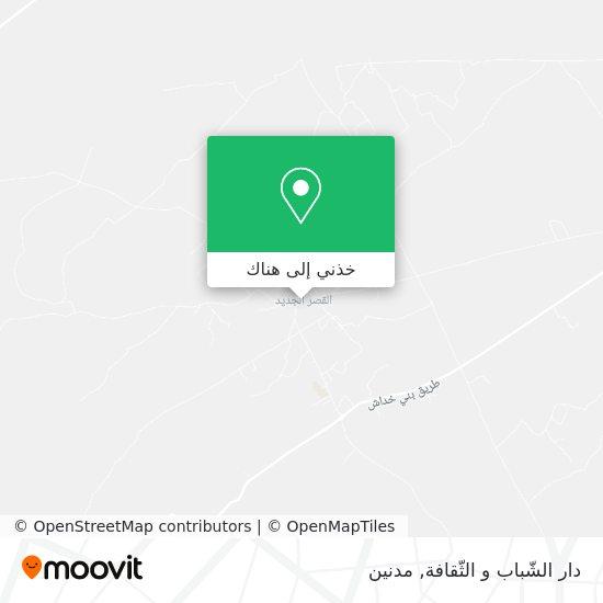 خريطة دار الشّباب و الثّقافة