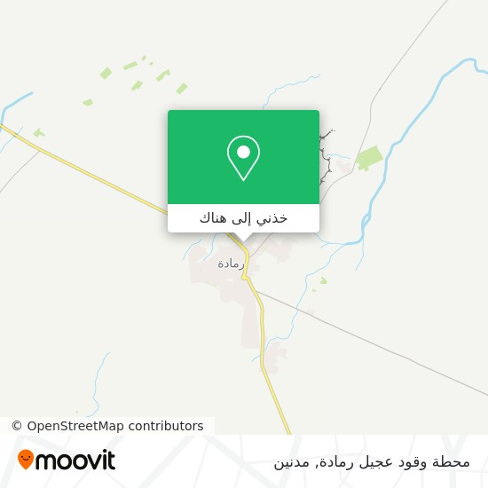 خريطة محطة وقود عجيل رمادة
