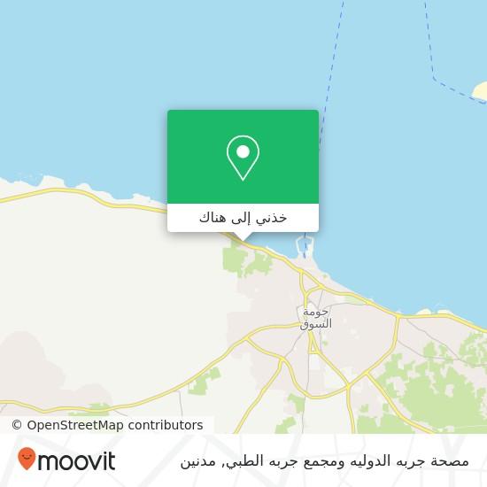 خريطة مصحة جربه الدوليه ومجمع جربه الطبي