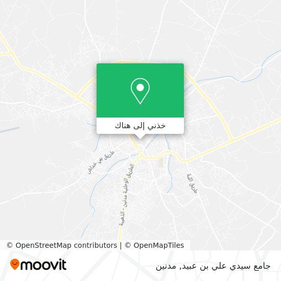 خريطة جامع سيدي علي بن عبيد