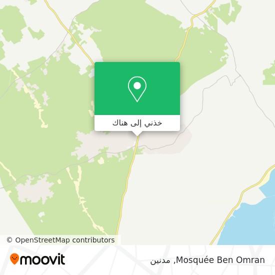 خريطة Mosquée Ben Omran