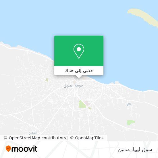 خريطة سوق ليبيا