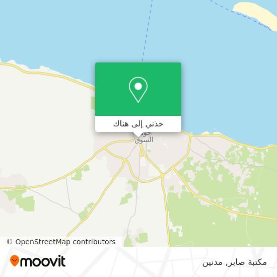 خريطة مكتبة صابر