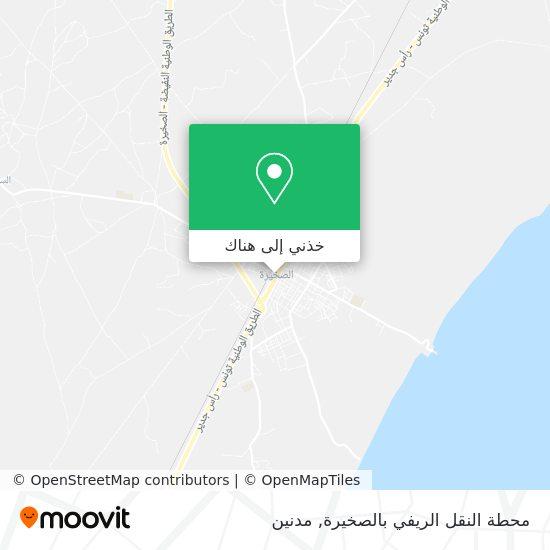 خريطة محطة النقل الريفي بالصخيرة