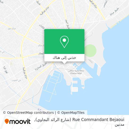 خريطة Rue Commandant Bejaoui (شارع الرائد البجاوي)