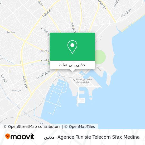 خريطة Agence Tunisie Telecom Sfax Medina