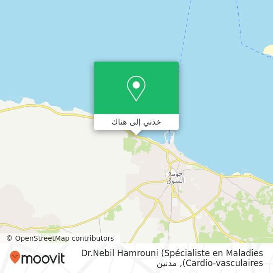 خريطة Dr.Nebil Hamrouni (Spécialiste en Maladies Cardio-vasculaires)