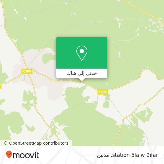 خريطة station 5la w 9ifar