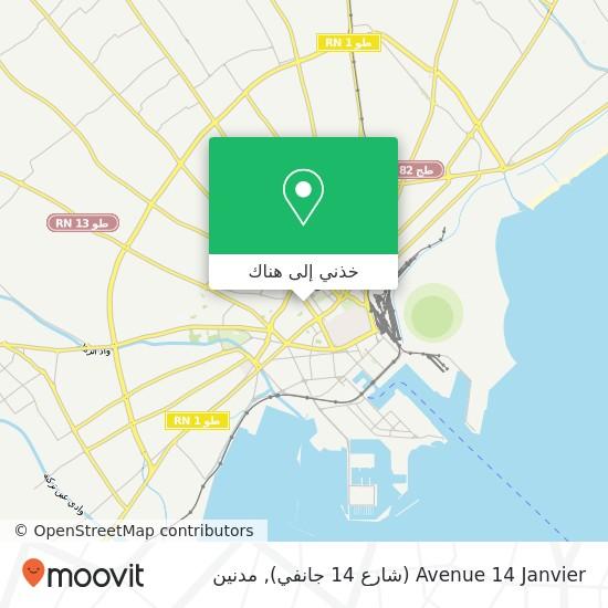 خريطة Avenue 14 Janvier (شارع 14 جانفي)