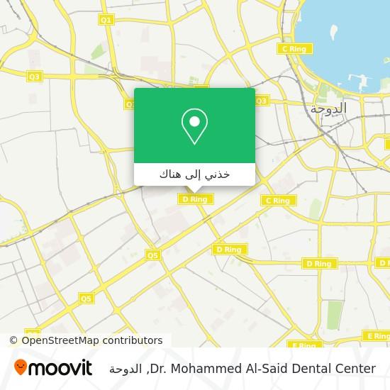 خريطة Dr. Mohammed Al-Said Dental Center