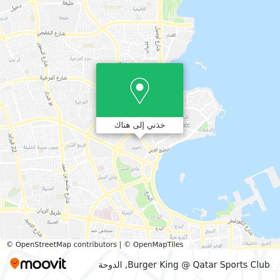 خريطة Burger King @ Qatar Sports Club